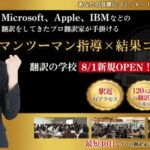 Alleged Japanese translation scam revealed